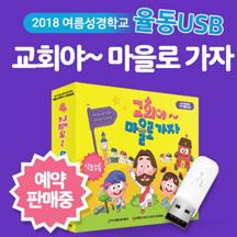 2018 여름성경학교 율동
