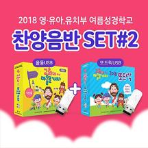 2018 여름성경학교 찬양